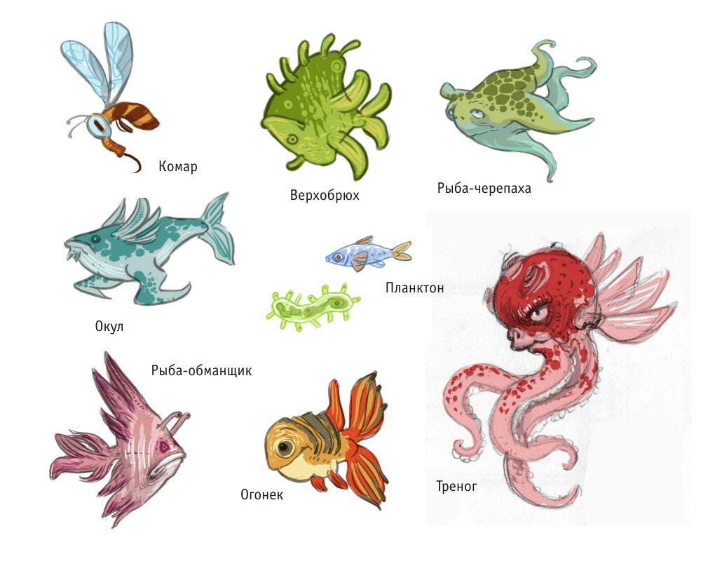 """Всех врагов(противников) в моей игре можно разделить на две группы - Живые и Механические. К живым относяться в основном звери,насекомые и рыбы (ну и, наверное, люди). Птиц нету. В моем безымянном игровом мире рыбы, медузы, планктон, кораллы, водоросли и прочие обитатели нашего подводного мира плавают... в воздухе, живут в лесу, разводят мальков на деревьях и вытворяют прочие сказочные вещи. Сначала я пытался объяснить подобное ненормативное поведение рыб уменьшенной гравитацией, специфическим """"эфирным"""" состоянием океанов и водоемов. Мы даже как-то ночью с Валерой сидели и в течении часа рассуждали на эту тему. Однако, чем дальше я углублялся в своих попытках дать логическое объяснение нелогичному образу жизни рыб, тем больше убеждался я в том, что """"не надо умничать"""". Посудите сами, гравитация влияет абсолютно на всё - на то, что пища по пищеводу продвигается вниз, на то, что человеку нужно сердце, чтобы поднимать кровь вверх, на то, что деревья растут вертикально вверх, на то, что здания у нас - прямоугольные с прямыми углами (ведь что такое 90 градусов? - это грузик подвешенный на веревочке), на то, что дождь падает вниз, на то, что кит, выбросившись на берег погибает, раздавленный собственным весом... А если в мире была бы меньшая гравитация? Сам мир был бы иным и человек выглядел по другому.  Но я хочу чтобы у меня в роли главного героя выступала симпатичная девушка, а не медуза, и поэтому я - плюнул! - и решил, что никаких объяснений не буду придумывать. Сказка всё-таки."""