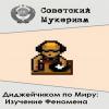 sovmuk_cover5.jpg