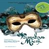 Mask_Fest_cover.jpg