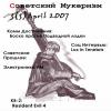 sovmuk_cover3_2d3.jpg