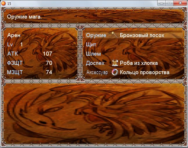 Эквип_15_3.0.png