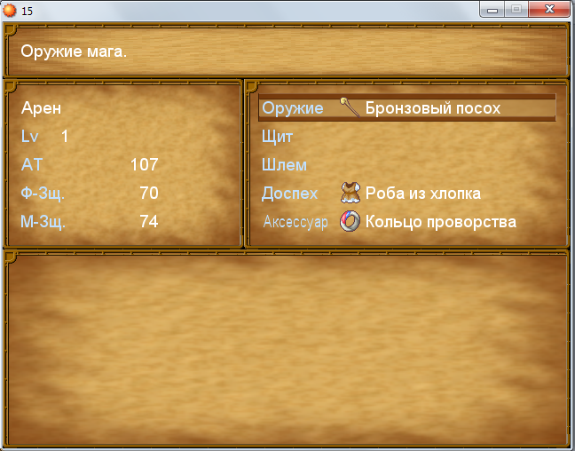 Эквип_Map_EXp.png