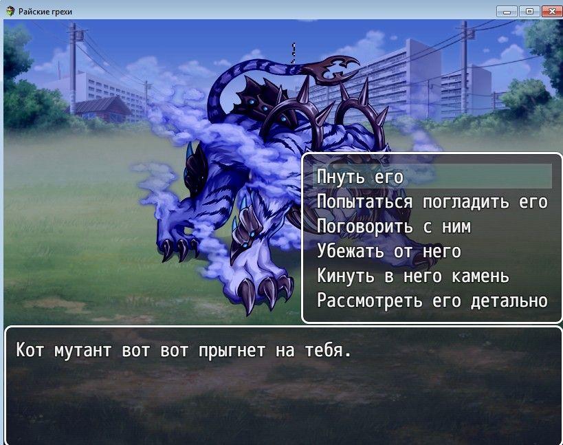 Скриншот Райские грехи 2.jpg